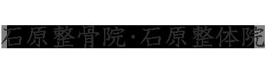 「石原整骨院」桐生市の整体で口コミ評価No.1 ロゴ