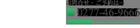 「石原整骨院」桐生市の整体で口コミ評価No.1 お問い合わせ